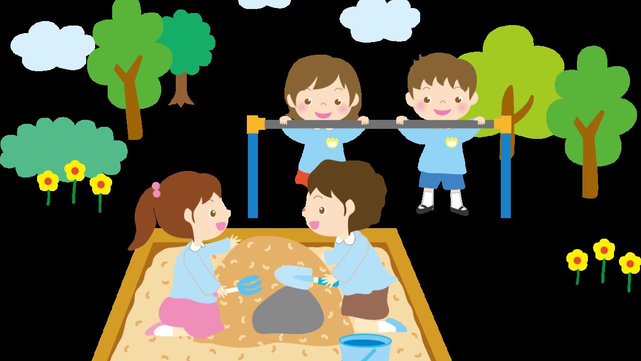 園児が公園で遊ぶ様子