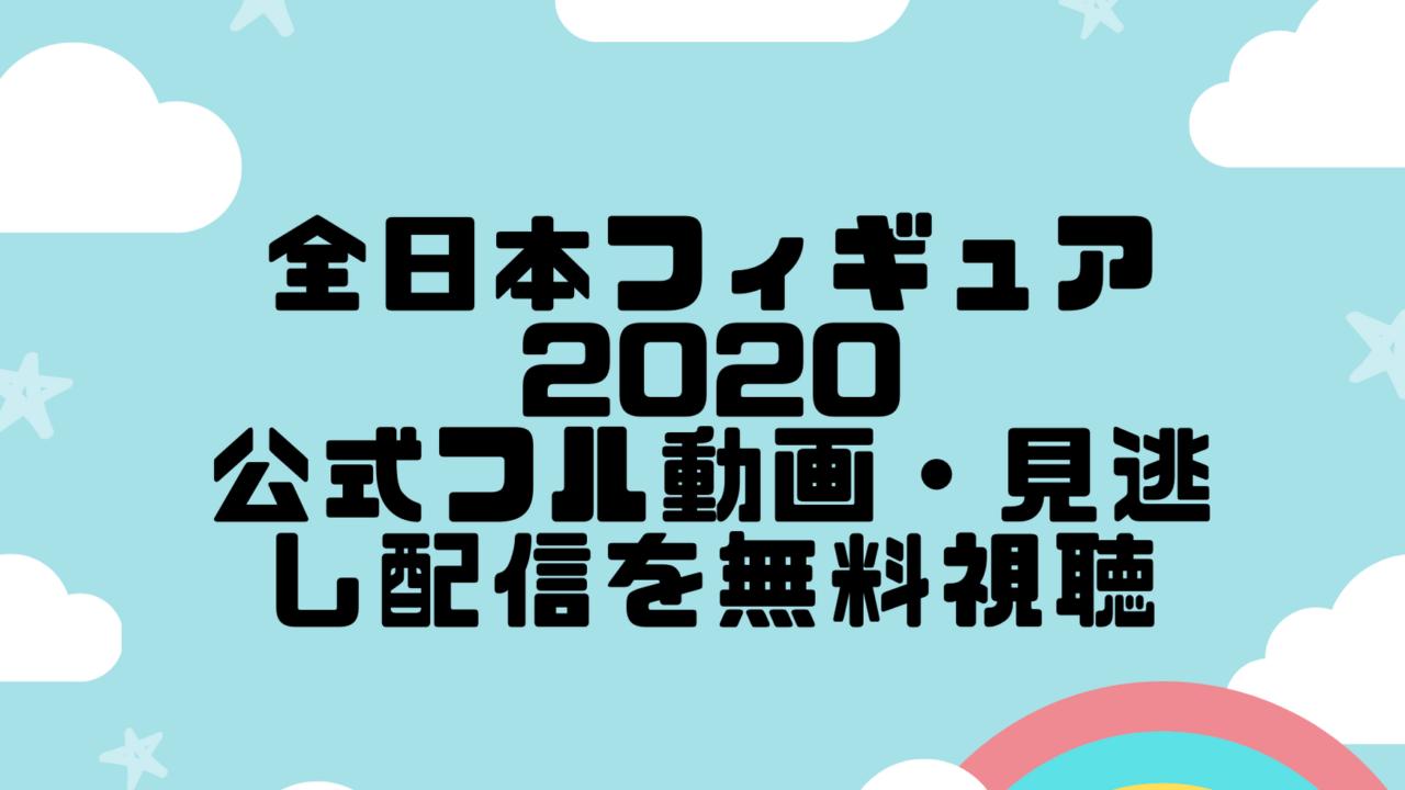全日本フィギュア2020タイトルイメージ