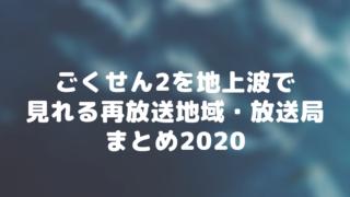 ごくせん2を地上波で見れる再放送地域・放送局まとめ!2020