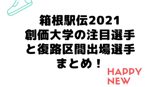 箱根駅伝2021創価大学注目選手まとめ