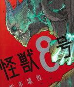 怪獣8号表紙