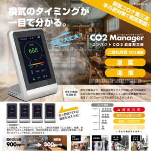 co2manager_img