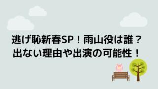 逃げ恥新春SP