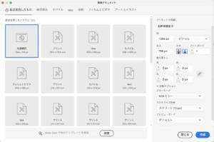 Adobe Illustrator2021_新規ドキュメント