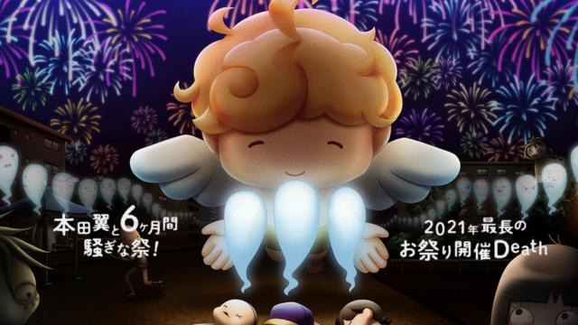 本田翼がゲーム製作したにょろっこのイメージ画像